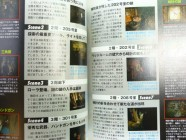 Silent Hill 2 Official Guide Photo 08