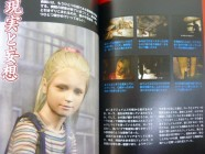Silent Hill 2 Official Perfect Guide Photo 07