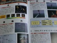 Silent Hill Official Complete Guide Photo 06