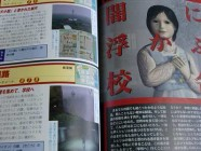Silent Hill Official Complete Guide Photo 14