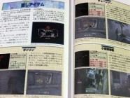 Silent Hill Perfect Guide Photo 23