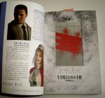 Silent Hill Perfect Navigation Book Pages 10-11