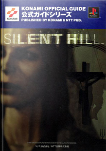 Silent Hill Official Guide