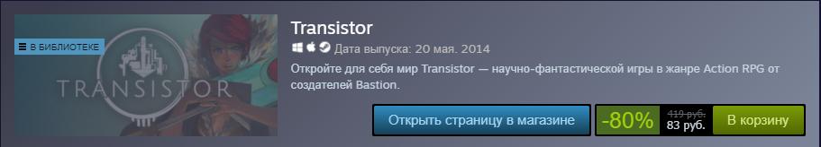 Transistor.PNG.b008d2f3ddfa1215606d2df81d6522cb.PNG