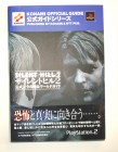 Silent Hill 2 Complete Guide & World Guide Front