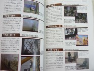 Silent Hill 2 Official Guide Photo 09