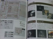 Silent Hill 2 Official Guide Photo 22