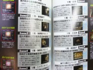 Silent Hill 2 Official Guide Photo 04