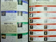 Silent Hill 2 Official Guide Photo 10