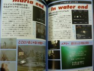 Silent Hill 2 Official Perfect Guide Photo 03