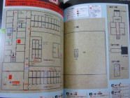 Silent Hill 2 Official Perfect Guide Photo 05