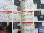 Silent Hill 2 Official Perfect Guide Photo 10
