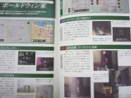 Silent Hill 2 Saigo No Uta Official Guide Photo 02