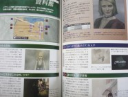 Silent Hill 2 Saigo No Uta Official Guide Photo 04