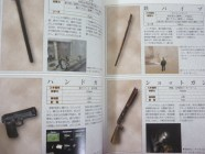 Silent Hill 2 Saigo No Uta Official Guide Photo 08