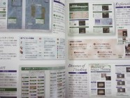 Silent Hill 2 Saigo No Uta Official Guide Photo 11