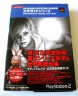 Silent Hill 3 Official Guide Photo 01