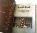 Silent Hill 3 Official Guide Photo 07