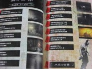 Silent Hill 4: The Room Official Guide Complete Edition Photo 08