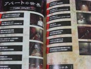 Silent Hill 4: The Room Official Guide Complete Edition Photo 11