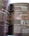 Silent Hill 4: The Room Official Guide First Edition Photo 03