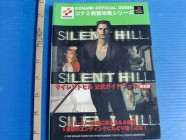 Silent Hill Official Complete Guide Photo 01