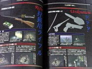Silent Hill Official Guide Photo 08