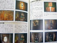 Silent Hill Perfect Guide Photo 24
