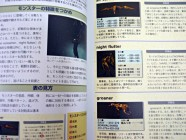 Silent Hill Perfect Guide Photo 32