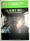 Silent Hill: Play Novel Official Guide Front