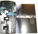Silent Hill: Play Novel Official Guide Pages 14-15