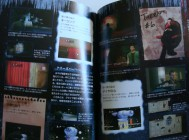 Silent Hill: Shattered Memories Official Guide Photo 03