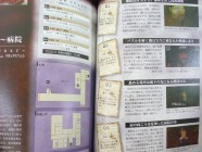 Silent Hill: Zero Official Strategy Guide Photo 03