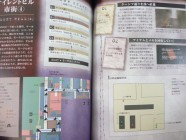 Silent Hill: Zero Official Strategy Guide Photo 04