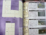 Silent Hill: Zero Official Strategy Guide Photo 08
