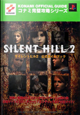 Silent Hill 2 Official Guidebook