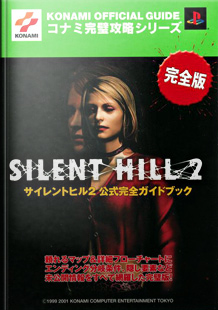 Silent Hill 2 Official Perfect Guide