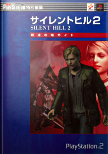 Silent Hill 2 Speed Run Guide