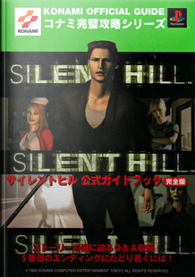 Silent Hill Official Complete Guide