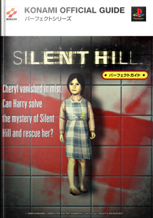 Silent Hill Perfect Guide