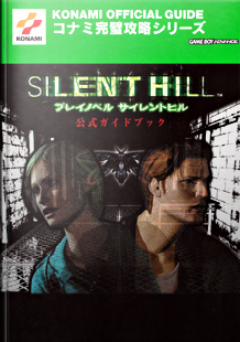 Silent Hill: Play Novel Official Guide