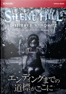Silent Hill: Shattered Memories Official Guide