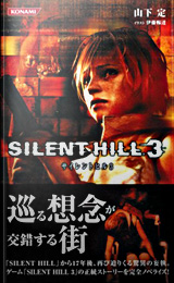 Silent Hill: The Novel