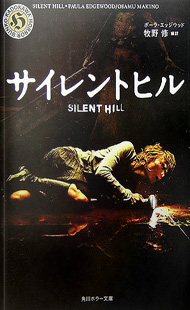 Silent Hill Movie: The Novel